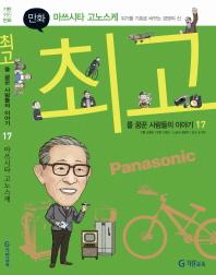 기탄위인만화 마쓰시타 고노스케