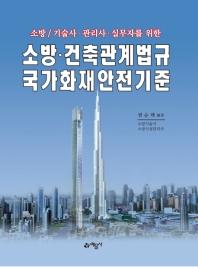 소방·건축관계법규 국가화재안전기준