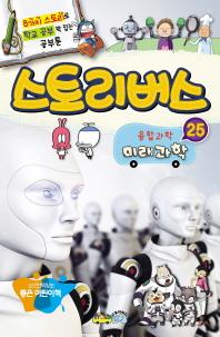 스토리버스 융합과학. 25: 미래 과학
