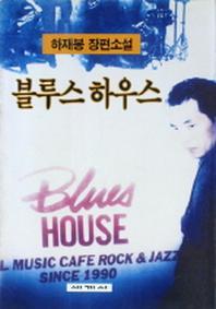 블루스 하우스