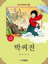 한국 고전문학 읽기. 12: 박씨전