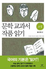 문학 교과서 작품 읽기 소설: 필수편(상)