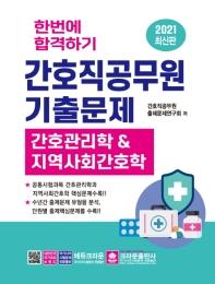 간호직공무원 기출문제(2021)