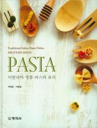 Pasta: 이탈리아 정통 파스타 요리