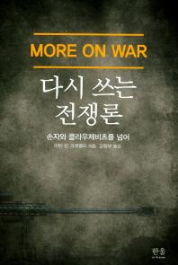 다시쓰는 전쟁론
