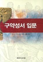 구약성서 입문