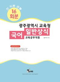 국어 일반상식 실전모의고사(광주광역시 교육청 교육공무직원)(16회분)