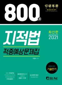 지적법 적중예상문제집 800제(2021)