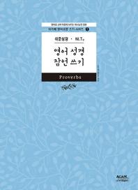 영어 성경 잠언 쓰기(쉬운성경 NLT)