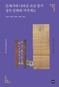 분재기에 나타난 조선 중기 상속 문화와 가족제도
