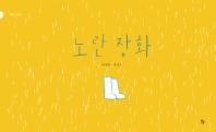 노란 장화(빅북)