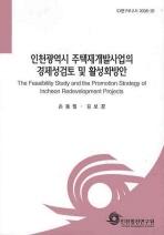 인천광역시 주택재개발사업의 경제성검토 및 활성화 방안