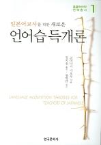 일본어교사를 위한 새로운 언어습득개론