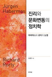 진리와 문화변동의 정치학