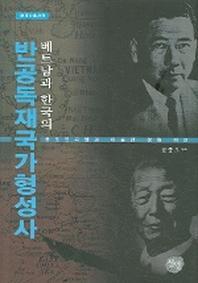 베트남과 한국의 반공독재국가형성사