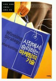 시장에서 승리하는 마케팅의 기술