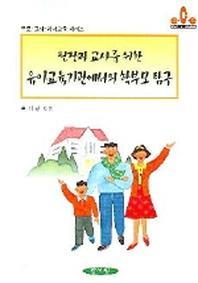 원장과 교사를 위한 유아교육기관에서의 학부모 탐구