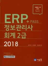 Pass+ ERP 정보관리사 회계 2급(2018)