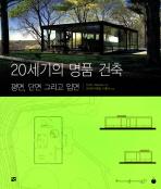 20세기의 명품 건축