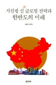 시진핑 신 글로벌 전략과 한반도의 미래