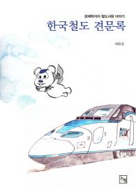한국철도 견문록