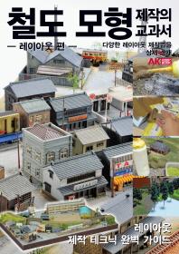 철도 모형 제작의 교과서