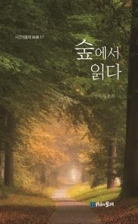 숲에서 읽다