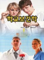 학교보건학