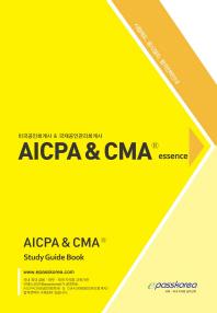 AICPA & CMA Study Guide Book(미국공인회계사&국제공인관리회계사)