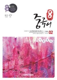 팔선생 중국어 Vol.2 기본중심