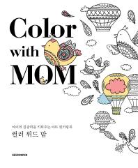 Color with Mom(컬러 위드 맘)
