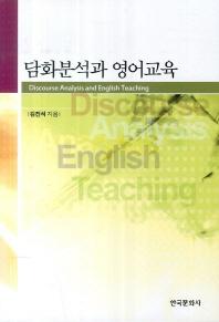 담화분석과 영어교육
