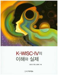 K-WISC-IV의 이해와 실제