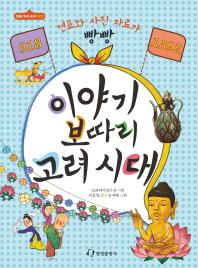 이야기 보따리 고려시대(918-1392)