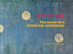 한국의 병풍