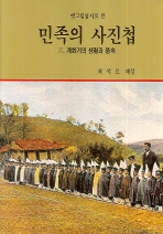 옛그림엽서로 본 민족의 사진첩. 4 : 개화기의 생활과 풍속