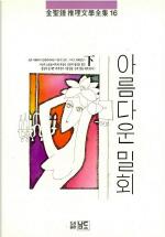 아름다운 밀회(하권)(김성종추리문학전집 16)