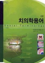 치의학용어(2판)