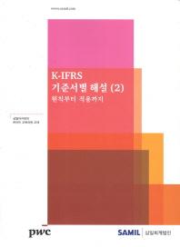 K-IFRS 기준서별 해설. 2