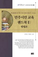 민주시민 교육 핸드북. 2(방법론)