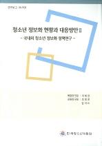 청소년 정보화 현황과 대응방안 2 (국내외 청소년 정보화 정책연구)