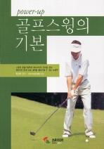 골프 스윙의 기본
