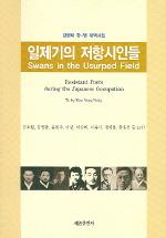 일제기의 저항시인들 (김영락 한영 대역시집)