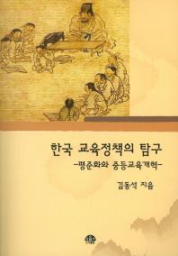 한국 교육정책의 탐구