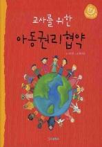 교사를 위한 아동권리협약