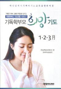 기독학부모 희망 기도(1 2 3월)