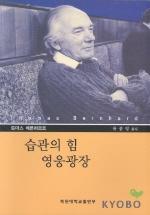습관의 힘 영웅광장