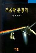 초음파 분광학