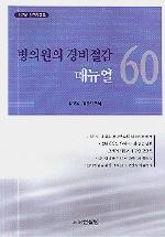 병의원의 경비절감 매뉴얼 60