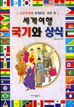 세계여행 국기와 상식